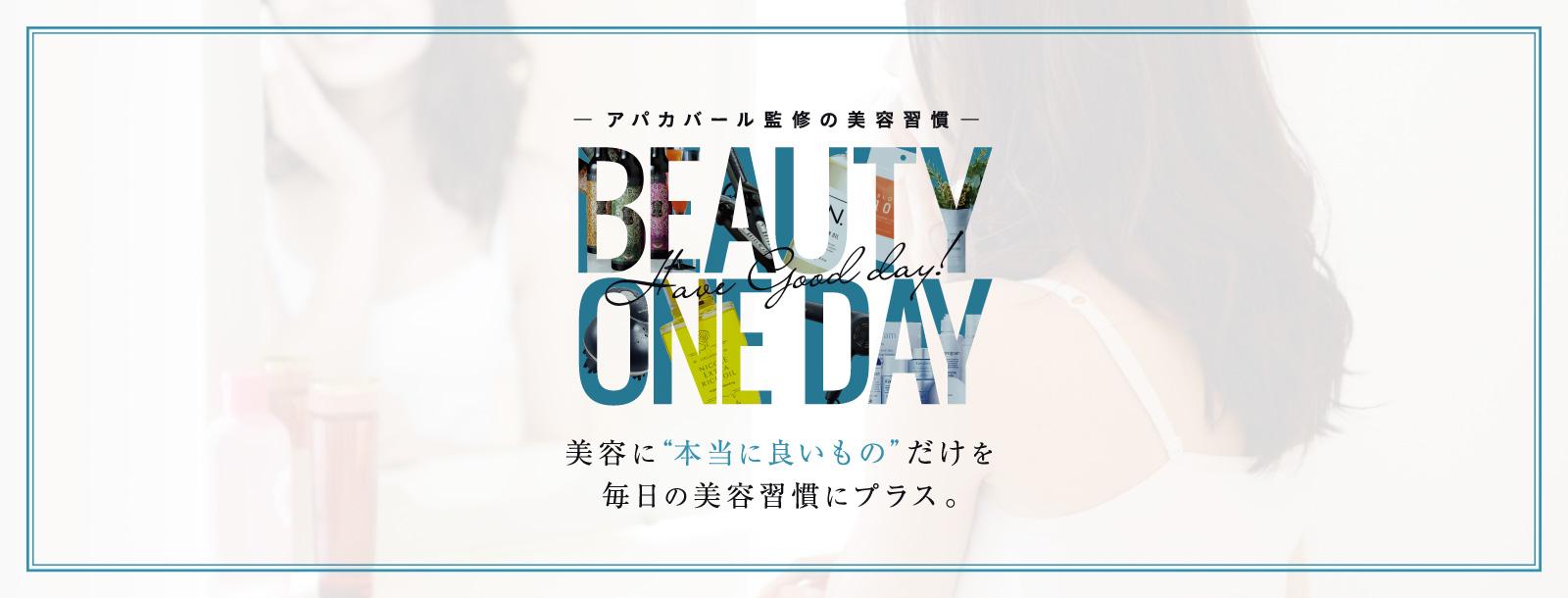 アパカバール監修の美容習慣 BEAUTY ONE DAY 美容に本当に良いものだけを毎日の美容習慣にプラス。