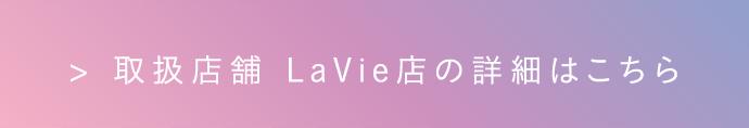 取扱店舗 LaVie店の詳細はこちら