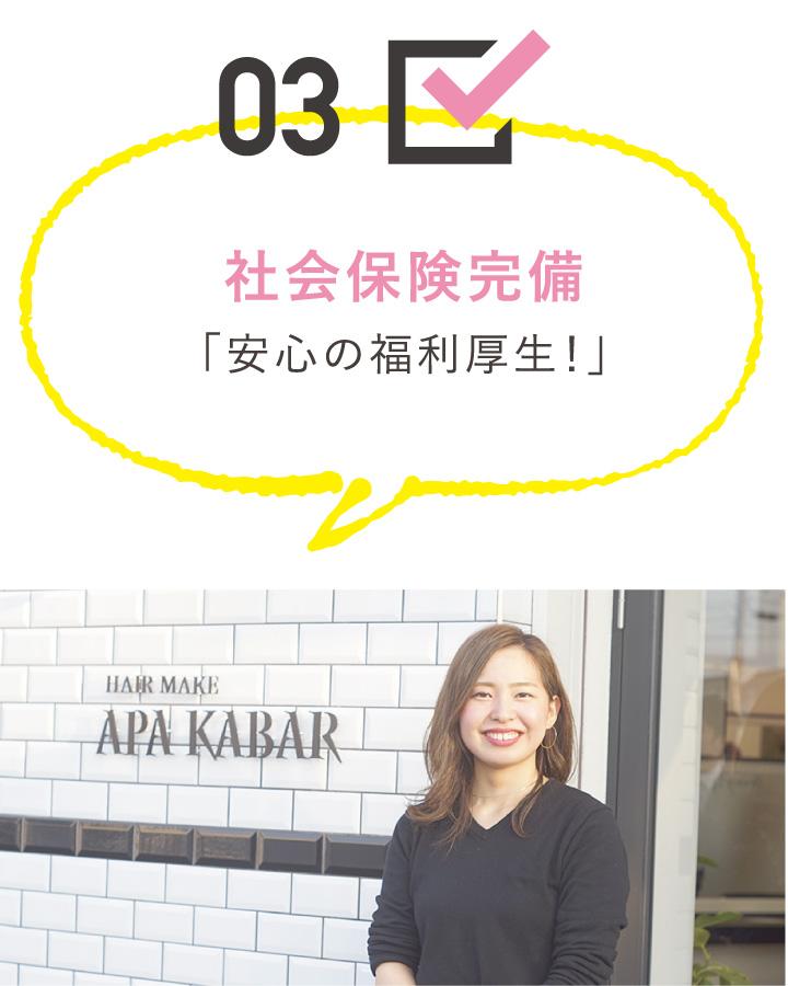 社会保険完備「安心の福利厚生!」