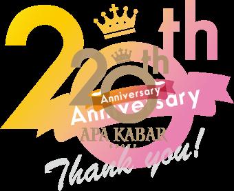 アパカバール20周年記念