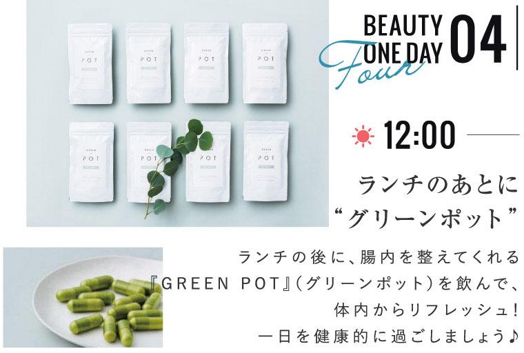 """BEAUTY ONE DAY 04 ランチのあとに""""グリーンポット"""" ランチの後に、腸内を整えてくれる『GREEN POT』(グリーンポット)を飲んで、体内からリフレッシュ!一日を健康的に過ごしましょう♪"""