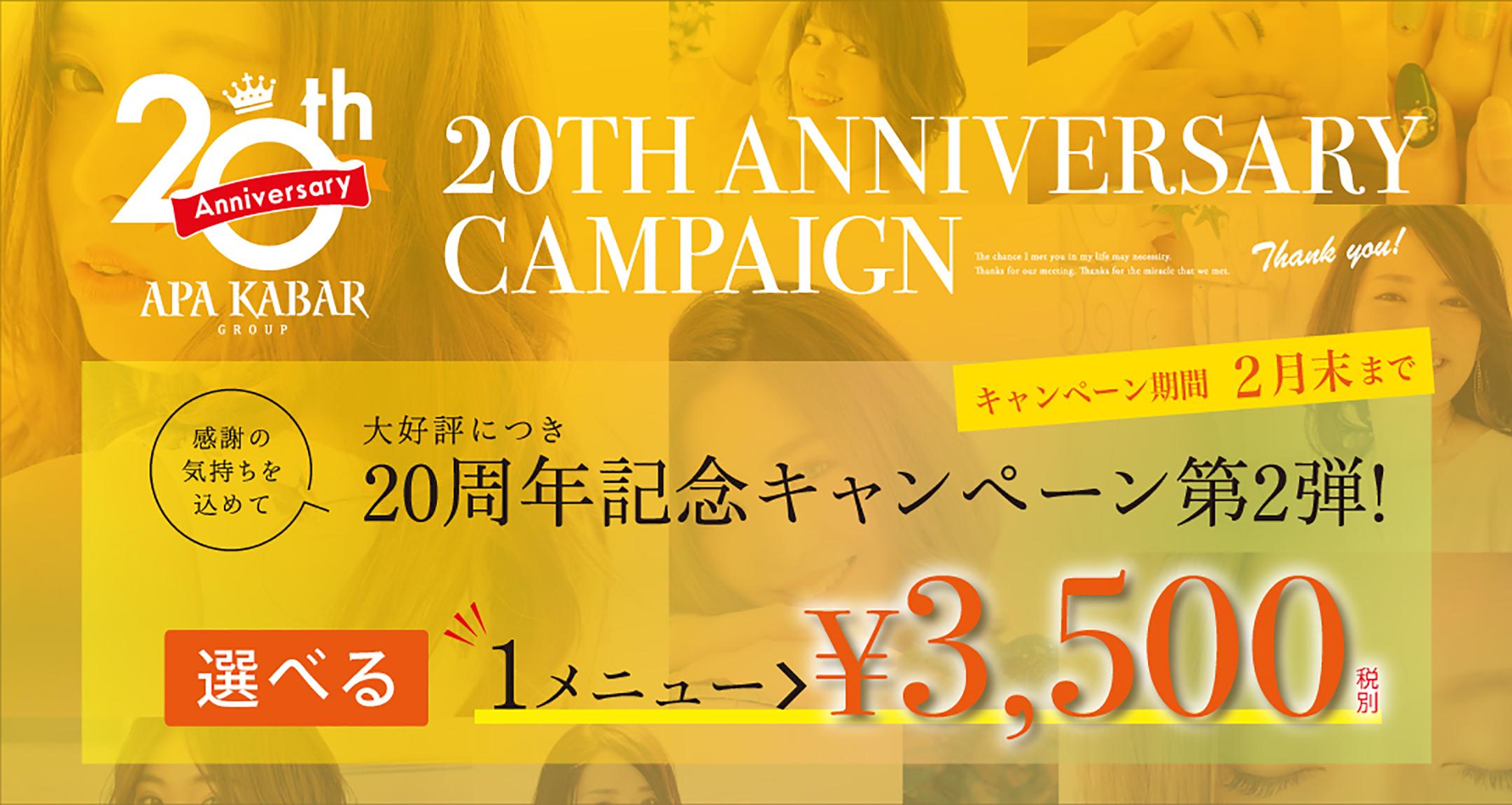 20周年キャンペーン第二弾