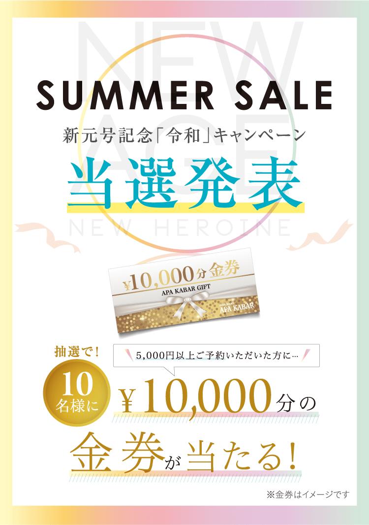 SUMMER SALE 新元号記念「令和」当選発表 5000円以上ご予約いただいた方に抽選で!10名様に10,000円分の金券が当たる!