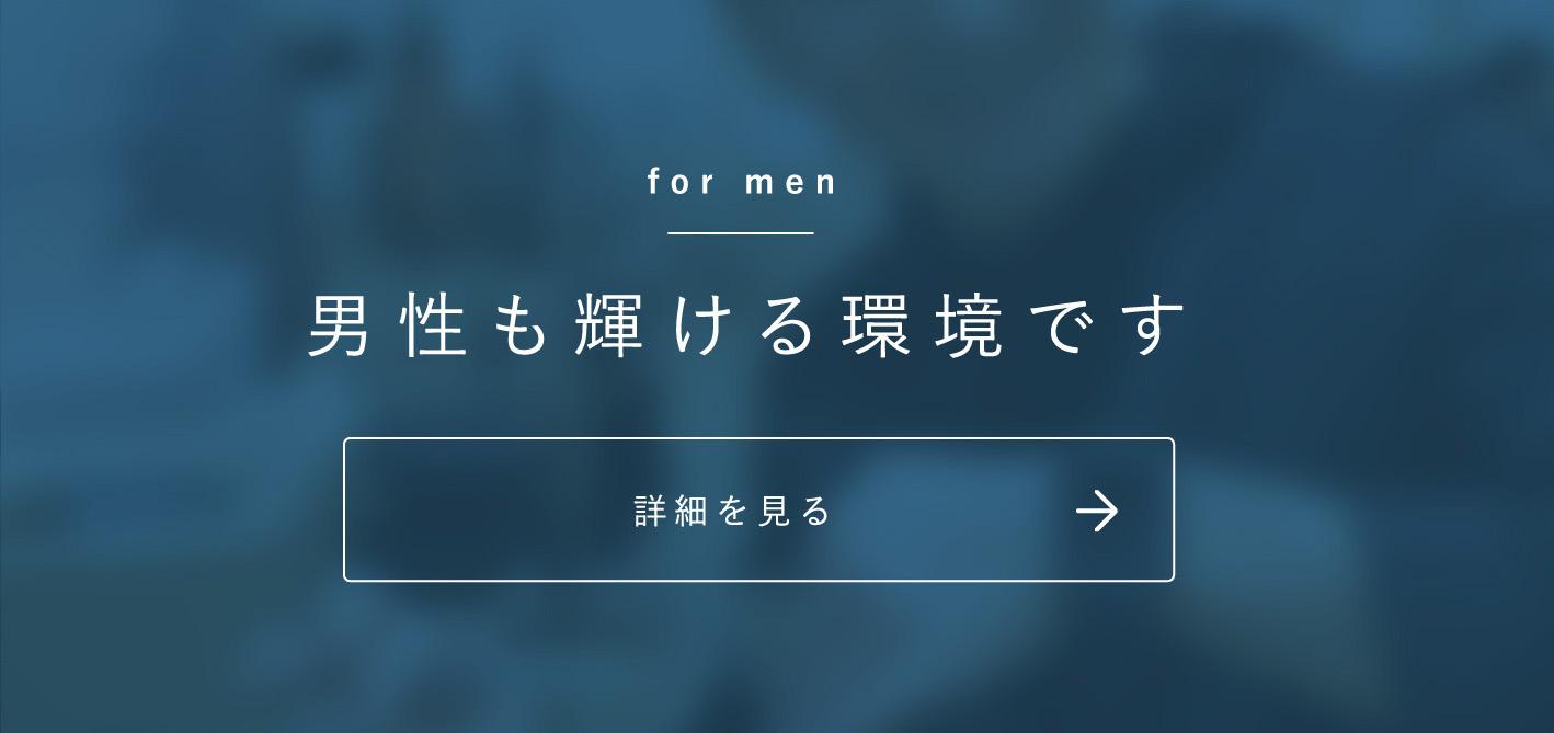 男性も輝ける環境です