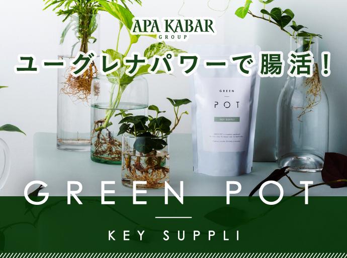 ユーグレナパワーで腸活! Green Pot(グリーンポット)・KEY SUPPLI(キーサプリ)で健康を育もう!|アパカバール  Apa Kabar