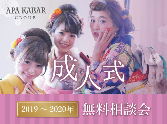 2019~2020年成人式無料相談会!Apa Kabar(アパカバール)でご準備を♡|アパカバール  Apa Kabar